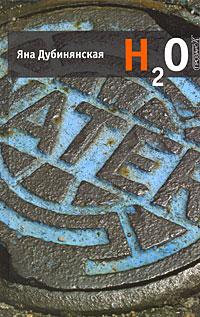 Яна Дубинянская H2O кузнецов а в на свободе беседы у микрофона 1972 1979