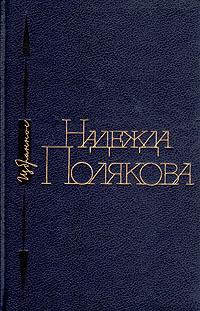 так сказать в книге Надежда Полякова