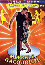 Учимся танцевать: Меренге / Пасодобль кракет новый танец