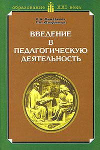 Введение в педагогическую деятельность. В. А. Мижериков, Т. А. Юзефавичус