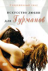 Zakazat.ru Современный секс: Искусство любви для гурманов