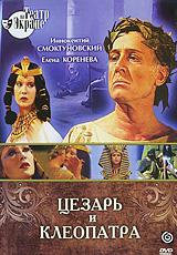 Цезарь и Клеопатра цены онлайн