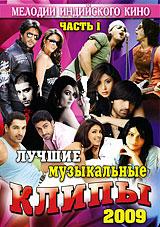 Лучшие музыкальные клипы:  Хиты 2009.  Часть 1 Eros Multimedia Ltd