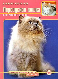 Доминик Кизельбах Персидская кошка. Содержание и уход