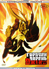 Zakazat.ru Горячий парень Джей: Ангелы и демоны. Том 4