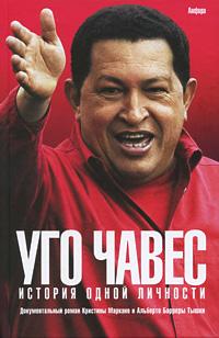 Кристина Маркано, Альберто Баррера Тышка Уго Чавес. История одной личности история латинской америки в мировой исторической и общественной мысли xvi xix веков