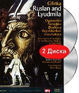 Glinka, Valery Gergiev: Ruslan And Lyudmila (2 DVD) tchaikovsky valery gergiev pique dame