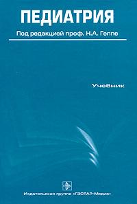 Под редакцией Н. А. Геппе Педиатрия (+ CD-ROM) под редакцией а н кайля сборник типовых договоров cd rom