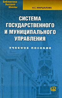 Система государственного и муниципального управления