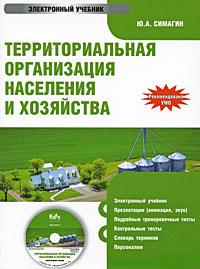 Территориальная организация населения и хозяйства, ИнфоФонд