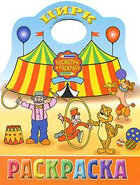 Цирк. Раскраска веселый цирк
