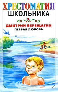 Дмитрий Верещагин Первая любовь виталий сыров рассказы одетстве книга первая