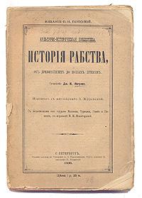 Фото История рабства от древнейших до новых времен. Покупайте с доставкой по России