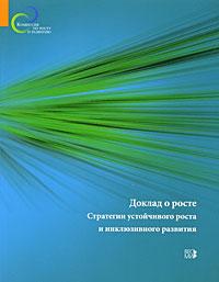 Доклад о росте. Стратегии устойчивого роста и инклюзивного развития