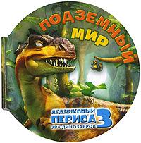 Ледниковый период 3. Эра динозавров. Подземный мир (миниатюрное издание)