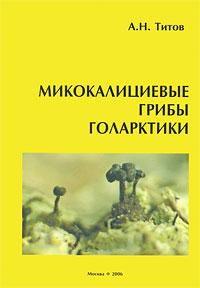 А. Н. Титов Микокалициевые грибы Голарктики суперпредложение набор грибов для маринада из 5 упаковок