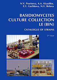 Н. В. Псурцева, А. А. Кияшко, Е. Ю. Гачкова, Н. В. Белова Basidiomycetes Culture Collection LE (BIN): Catalogue of Strains
