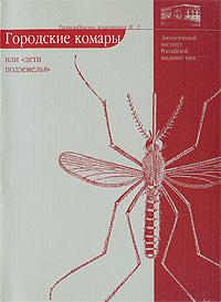 Zakazat.ru: Городские комары, или Дети подземелья. Е. Б. Виноградова