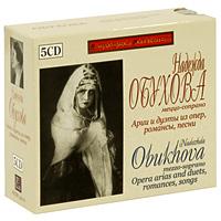 Надежда Обухова. Арии и дуэты из опер, романсы, песни (5 CD)