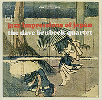 Dave Brubeck Quartet The Dave Brubeck Quartet. Jazz Impressions Of Japan summer jazz dreams datevik hovanesyan quartet 2018 06 02t19 00
