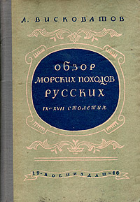 Обзор морских походов русских IX - XVII столетия даля решетова серийные убийцы краткий обзор