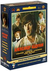 Фильмы Александра Абдулова (5 DVD)