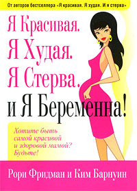 Я красивая. Я худая. Я стерва. И я беременна!. Рори Фридман и Ким Барнуин