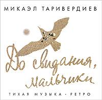 Микаэл Таривердиев Микаэл Таривердиев. До свидания, мальчики! микаэл таривердиев quo vadis симфонии для органа