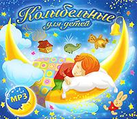 Zakazat.ru Колыбельные для детей (mp3)