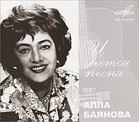 Алла Баянова  . И льется песня