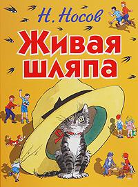 Николай Носов Живая шляпа ISBN: 978-5-699-35916-5