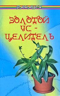 В. Ефремов Золотой ус-целитель милаш м золотой ус