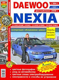 Daewoo Nexia с 1994, 2003, 2008 гг. Эксплуатация, обслуживание, ремонт купить газовые амортизаторы на daewoo espero в ростове