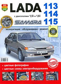 Lada 113, 114, 115 Samara с двигателями 1,5i и 1,6i. Эксплуатация, обслуживание, ремонт косарев с каталог зап частей ваз 2115 2114 2113 и их модификации