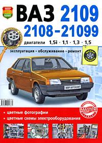 ВАЗ 2109, 2108-21099. Эксплуатация, обслуживание, ремонт фаркоп avtos на ваз 2108 2109 тип крюка h г в н 750 50кг vaz 17