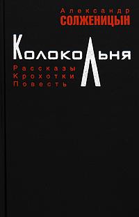 Александр Солженицын Колокольня полное собрание рассказов азбука