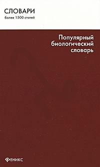 Т. С. Бабарыкина Популярный биологический словарь