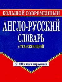 Г. П. Шалаева Большой современный англо-русский словарь с транскрипцией крышка jamie oliver tefal 26см b8998654