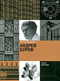 Андрей Буров
