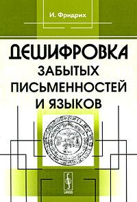 9785397007924 - И. Фридрих: Дешифровка забытых письменностей и языков - Книга