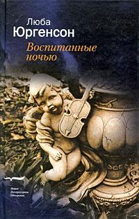 9785867936921 - Люба Юргенсон: Воспитанные ночью - Книга