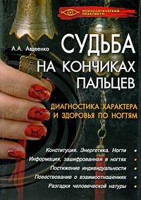 Судьба на кончиках пальцев. Диагностика характера и здоровья по ногтям. А. А. Авдеенко