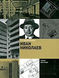 Иван Николаев. С. О. Хан-Магомедов