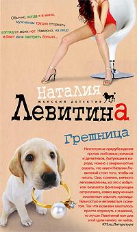 Наталия Левитина Грешница неизвестный друг
