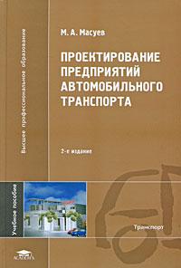 М. А. Масуев Проектирование предприятий автомобильного транспорта
