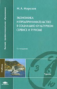 М. А. Морозов Экономика и предпринимательство в социально-культурном сервисе и туризме