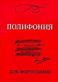 Полифония для фортепиано