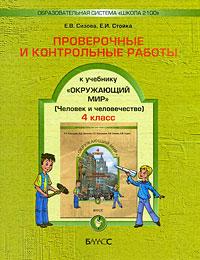 Е. В. Сизова, Е. И. Стойка Проверочные и контрольные работы к учебнику Окружающий мир. 4 класс