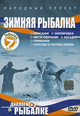 Народный проект: Зимняя рыбалка купить байдарку щука 3 турин