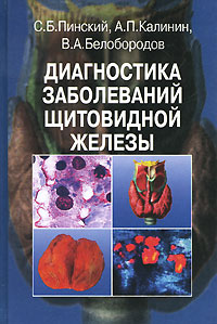 все цены на С. Б. Пинский, А. П. Калинин, В. А. Белобородов Диагностика заболеваний щитовидной железы онлайн